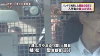 入所者19人殺害、拘束した職員の目前で犯行