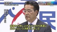 民進党・岡田代表、代表選不出馬を正式表明