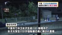 千葉・船橋で女子大生刺した疑い、21歳男逮捕