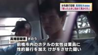 女性暴行容疑の高畑裕太容疑者「帰ったときに初めて見かけた」