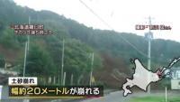 北海道・羅臼町で土砂崩れ、一部地区で孤立も