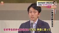 自民党総裁 任期延長論、小泉進次郎氏「なぜ今なのか」