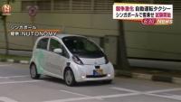 自動運転タクシー、シンガポールで公道実験開始