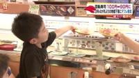 回転寿司1皿90円に、値下げ相次ぐ