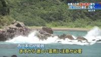 台風10号、30日ごろにかけ本州接近・上陸のおそれ