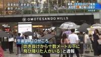 東京・表参道ヒルズで男性が転落し死亡、飛び降り自殺か