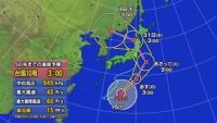 台風10号、30日ごろにかけ上陸のおそれ