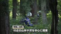 長野・7歳女児不明、山林や沢を中心に捜索