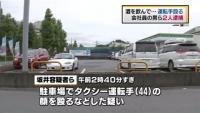 飲酒後にタクシー乗車の2人、運転手殴った疑いで逮捕