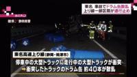 東名高速でドラム缶散乱、上り線の一部が通行止め