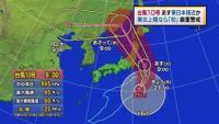 台風10号 30日に東日本接近か、東北上陸なら「初」