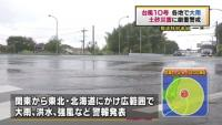 群馬・埼玉・長野の一部に土砂災害警戒情報