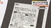 青森・中2女子自殺、「もう耐えられません」と遺書