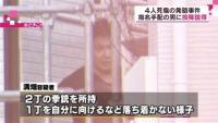 和歌山・発砲4人死傷、指名手配の男を発見 投降説得