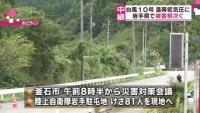台風被害で集落孤立、陸自隊員81人を釜石に派遣
