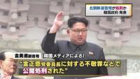 北朝鮮で副首相が処刑か、韓国政府が発表