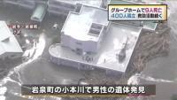 「甚大被害」の台風10号、岩手では11人の死亡確認