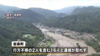 台風被害、岩手・岩泉町で16人と連絡取れず