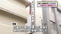 横浜 点滴異物混入で男性殺害、3連休中に異物混入か