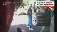 米の黒人男性射殺、警察が発砲の瞬間の映像公開