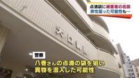 横浜の異物混入殺人、点滴袋に被害男性の名前