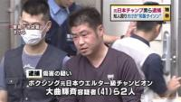 ボクシング元日本チャンプら逮捕、知人殴り大けがさせた疑い