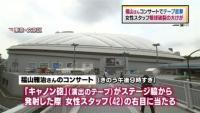 福山雅治さんコンサートで演出テープ直撃、女性スタッフ大けが