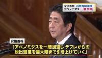 安倍首相が所信表明演説、アベノミクス「一層加速」