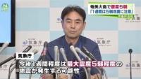 奄美南部で震度5弱、気象庁「1週間は同程度の規模の地震」に注意