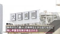 """横浜""""点滴混入"""" 連続殺人か、同室の入院男性も中毒死"""