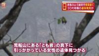 群馬・荒船山で母子不明、女性の遺体見つかる