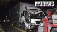 外れたトラックのタイヤが後続車に衝突、男性重体