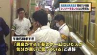 高田馬場駅で異臭騒ぎ、9人が病院に搬送 警視庁が捜査