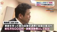 石川県議会議員 家族同伴で「視察」、政活費で交通費支払い