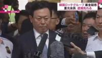 ソウル中央地裁、韓国ロッテ会長の逮捕状請求退ける