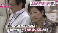 東京五輪 開催費総額3兆円超、都政改革本部が試算