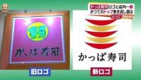 かっぱ寿司がロゴを一新、業界トップへ巻き返し図る