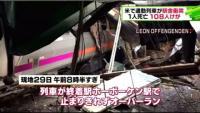 NY近郊で列車事故、1人死亡・邦人含む108人けが