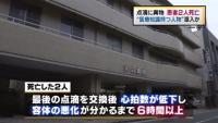 横浜の患者中毒死、医療知識持つ人物が混入か