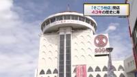 そごう柏店閉店、43年の歴史に幕