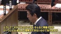 安倍首相、総立ち拍手批判に「どうして問題になるのか」