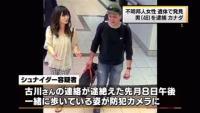カナダで行方不明の日本人女性を遺体で発見、男を逮捕