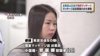 マッサージ店で性的マッサージした疑い、中国籍の従業員逮捕