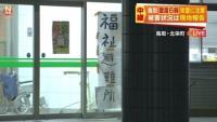 震度6弱観測の鳥取・北栄町、2000人が避難
