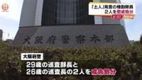 「土人」発言、大阪府警機動隊員2人を戒告処分
