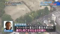名古屋・公園に男性遺体、傷害致死容疑などで男3人逮捕