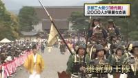 京都三大祭り「時代祭」  2000人が華麗な衣装
