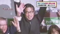 衆院東京10区補選、若狭勝氏が当選