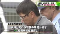福岡の保育士殺害、逮捕の男は8か月前に仮釈放