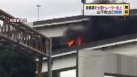 横浜の首都高速で大型トレーラー炎上、警察が出火原因を捜査